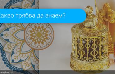 Снимка на статия - Арабските парфюми – какво трябва да знаем?