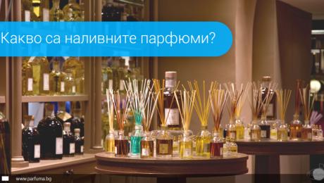 Снимка на статия - Какво са наливните парфюми?